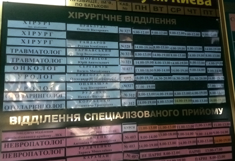 поліклініка вул. Матеюка 3 Деснянського району Києва