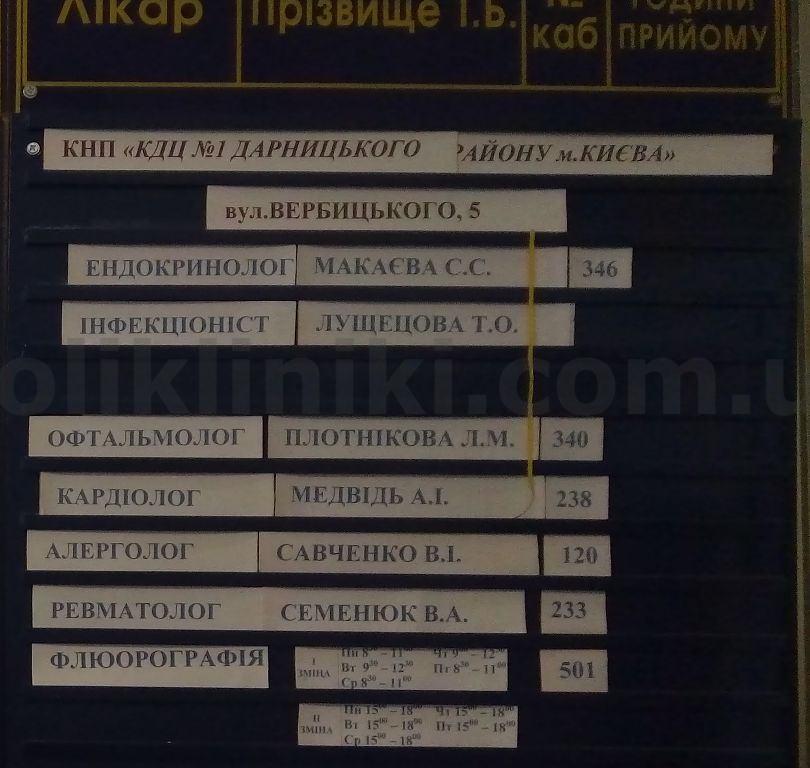 Поліклініка № 3 вул.Дьяченко 12 Дарницького району Києва