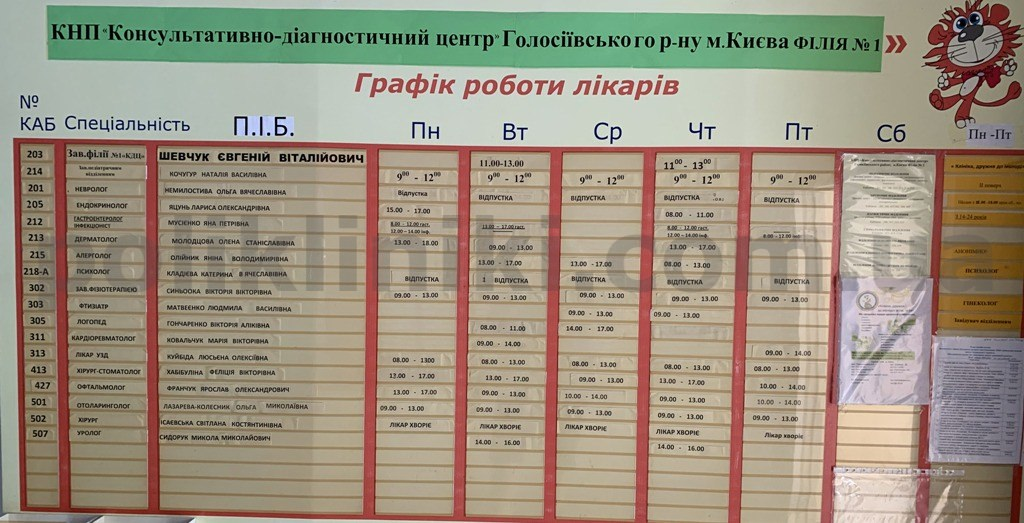 поликлиника голосеевская 53