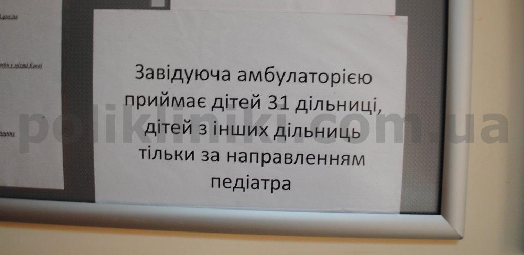заведующая амбулаторией генерала Наумова 31