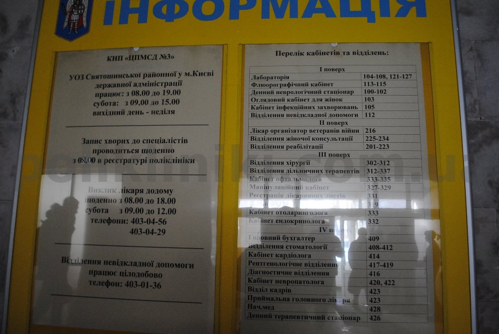 телефоны поликлиники Рыкова 2 Киев