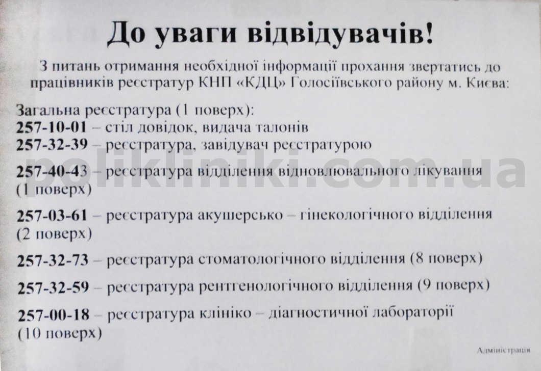 Телефоны регистратуры поликлиника на ул. Голосеевская 59 ф