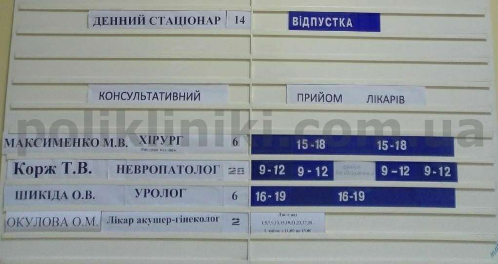 Поліклініка вул. Алма-Атинська, 2Дніпровський район