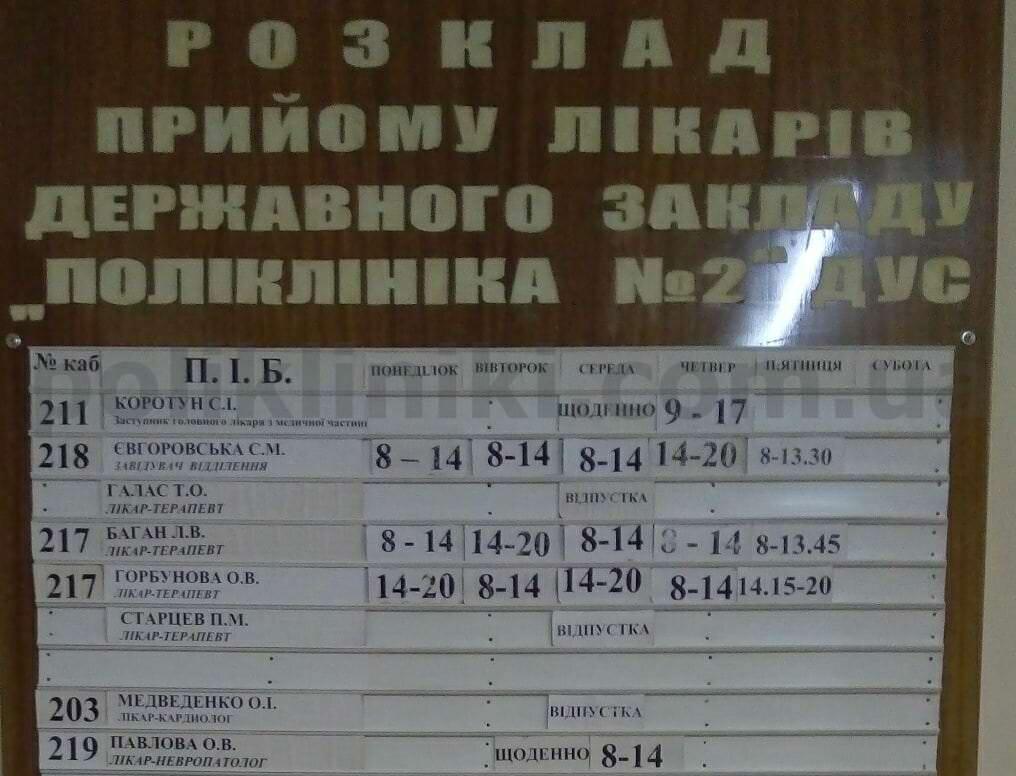 Поліклініка № 2 ДУС вул. Верхня 5 Печерського району Києва