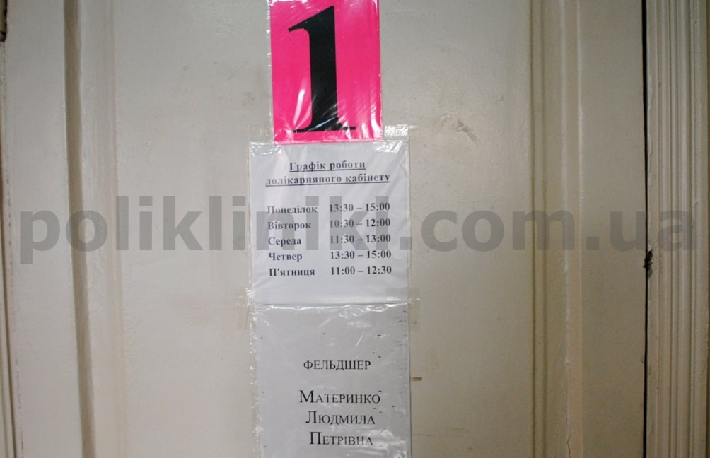 расписание фельдшера Саксаганского 107 Киев