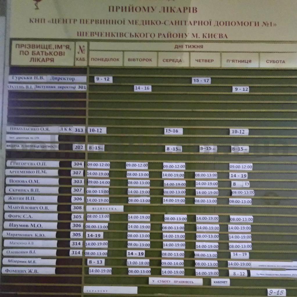 поліклініка Шевченківський район, вул. Б.Хмельницького 37