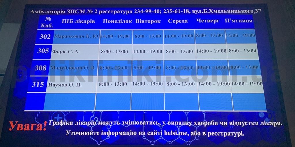 поліклініка хмельницкого 37 1