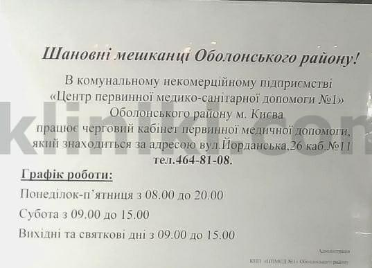 поліклініка Тимошенко 14 Оболонський район Києва