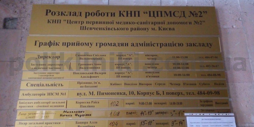 Поліклініка №2 Шевченківського району Києва