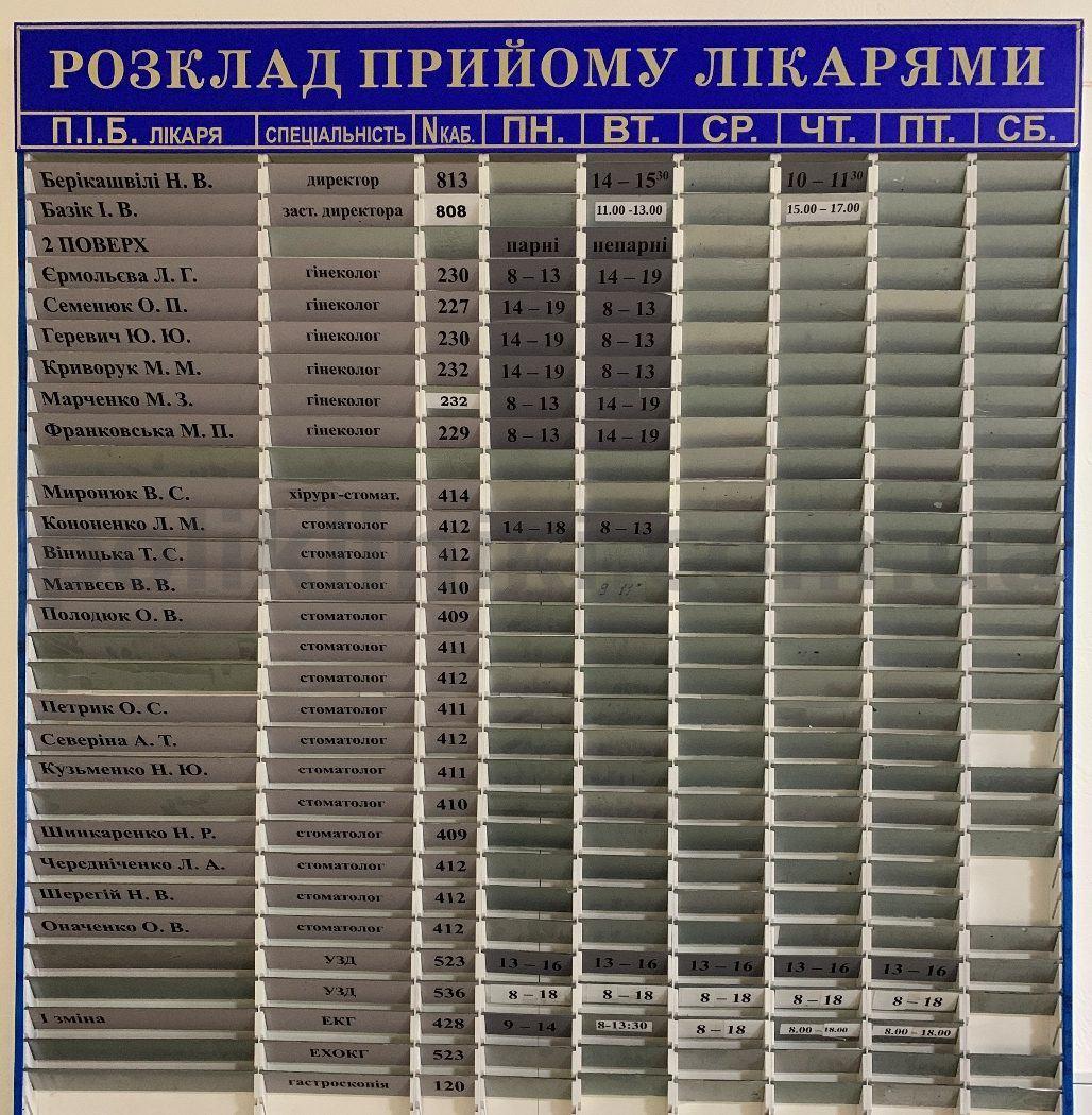 поліклініка саксаганського 100